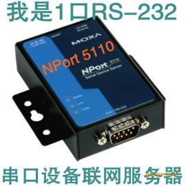 NPort 5110  1串口联网服务器