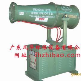 固定式除臭风炮/水雾除尘器/消毒设备
