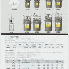 台湾金狮手动压力桶≠40升油漆压力桶