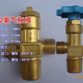 氧气瓶阀QF-2型