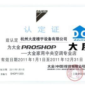 杭州大金空调专卖 变频中央空调省电高招
