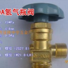 QF-30A氢气瓶阀