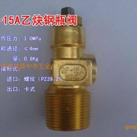 QF-15A乙炔瓶阀