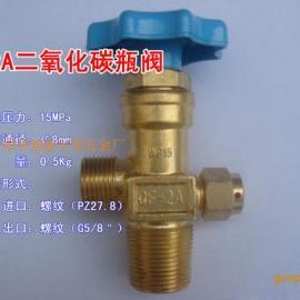QF-2A二氧化碳瓶阀