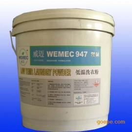 WEMEC947低温洗衣粉
