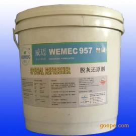 WEMEC957脱灰还原剂