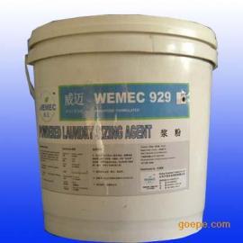 WEMEC929浆粉