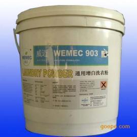 WEMEC903无磷通用增白洗衣粉
