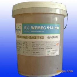 WEMEC914强力漂白剂