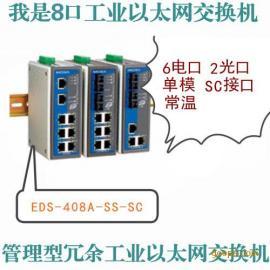 EDS-408A-SS-SC-T