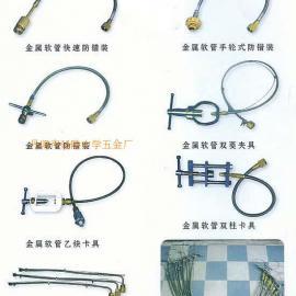 气体充装高压金属软管及卡具