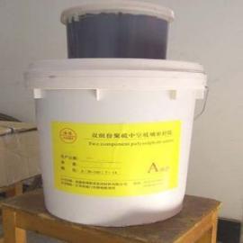 自来水厂用双组份聚硫密封膏