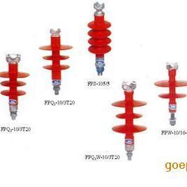 FPQ-10/20T针式复合绝缘子