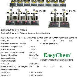西安SLP2250多功能平行反应釜