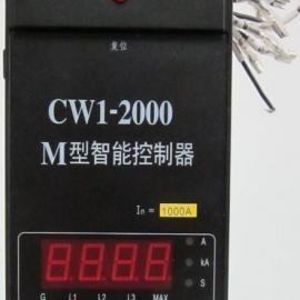 CW1-2000M型智能控制器