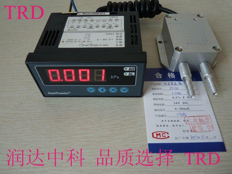 盐城苏州布袋除尘器压差变送器风压传感器ZT-150