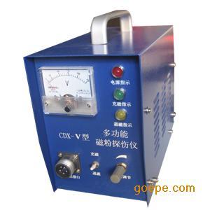 CDX-V便携式多功能磁粉探伤机