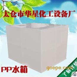 PP水箱 聚丙烯水箱