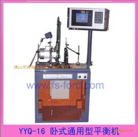 压缩机曲轴电机转子动平衡机