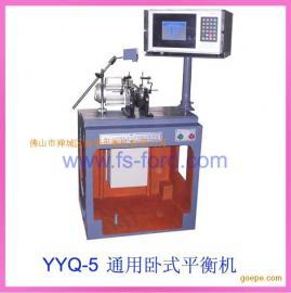 吸尘器毛刷平衡机|电机转子动平衡机