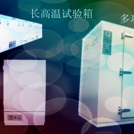重庆高温试验箱