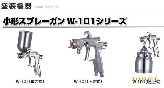 日本岩田W-101-134G中医感染枪、指南喷漆枪家具汽车喷漆操作v中医技术图片