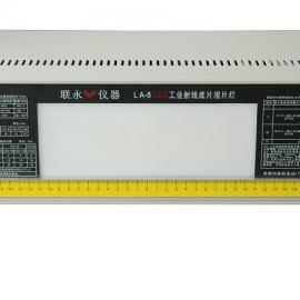 LED观片灯(LA-8)