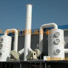 酸雾吸收净化处理设备厂家