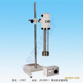 JRJ300-1剪切乳化搅拌机/上海标本乳化搅拌机