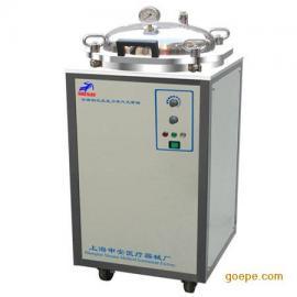 50立升不锈钢立式压力蒸汽灭菌器LDZX-50FA