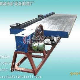 选矿摇床-小槽钢选矿摇床-6-S选矿摇床-大槽钢选矿摇床
