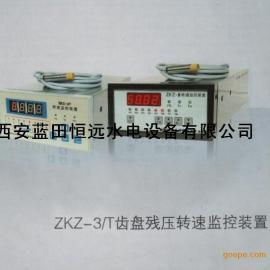 ZKZ-3T齿盘残压转速监控装置ZKZ-3发电机转速装置