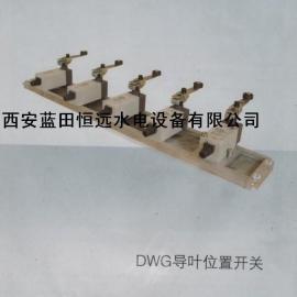 湖北DWG/ZLB/WYS导叶位置开关