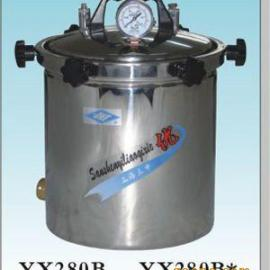 YX280B手提式不锈钢蒸汽消毒器/不锈钢压力蒸汽灭菌器