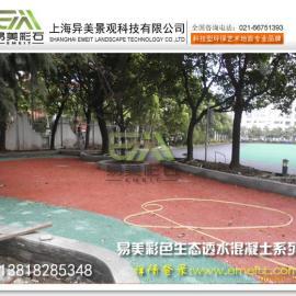 彩色透水地面,裸价彩色透水地面,上海彩色透水地面