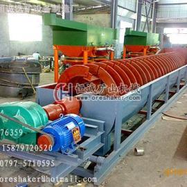 低堰式螺旋分级机-FG螺旋分级机-单螺旋分级机-螺旋分级机