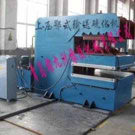 鄂式上压平板硫化机,鄂式输送带硫化机