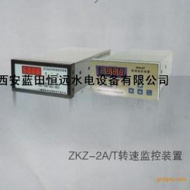 南昌ZKZ-3T转速监控装置,西安ZKZ-3T转速表批发