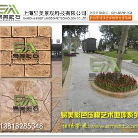 上海压花地坪,压花地坪原料,优惠价