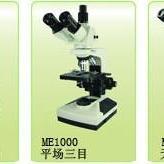 狴犴视频病毒标记原子显微镜|三目病毒标记原子显微镜|标记原子显微镜ME1000