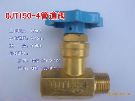 QJT150-4管路截止阀