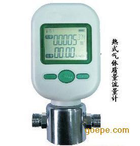 小型热式气体质量流量计