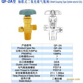 二氧化碳气瓶阀QF-2A