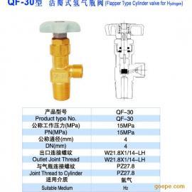 氢气瓶阀QF-30