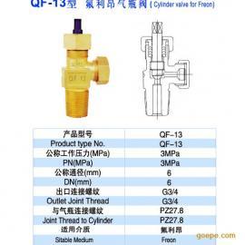 氟利昂气瓶阀QF-13