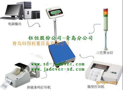 青岛防水防尘防爆电子秤、不锈钢电子秤、密封不锈钢工业防水秤