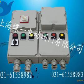 防爆型阀门控制箱,防爆型电动阀门控制箱,防爆型控制箱