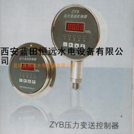 数字式ZYB压力变送控制器/压力控制变送器ZYB-L参数
