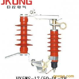 HY5WS-17/50DL-TB高压跌落式避雷器