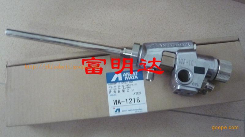 """岩田喷枪WA-0609""""日本岩田片角自动喷枪""""岩田片角喷枪"""